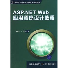 高等院校计算机应用技术系列教材:ASP.NET Web应用程序设计教程