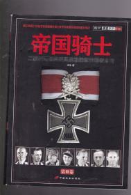 帝国骑士(第3卷):二战时期德国最高战功勋章获得者全传