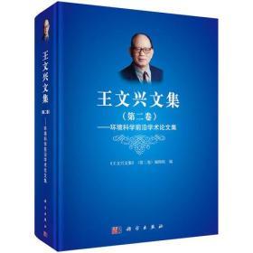 王文兴文集(第二卷)——环境科学前沿学术论文集