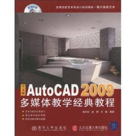 中文版AutoCAD 2009多媒体教学经典教程