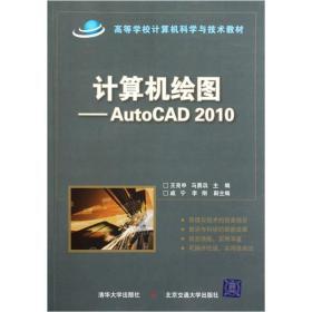 计算机绘图:AutoCAD 2010