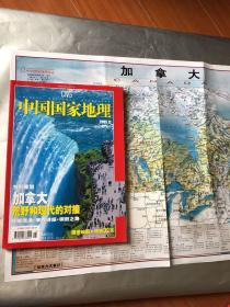 中国国家地理  2005.12  【附赠地图】