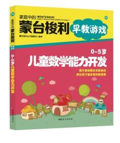 家庭中的蒙台梭利早教游戏:0-5岁儿童数学能力开发