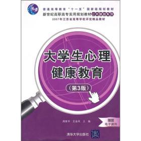 高职 大学生心理健康教育(第3版)周家华