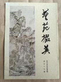 艺苑掇英(第五十七期)苏州博物馆专辑