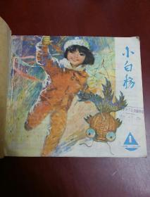 小白杨1984年1一12合订本、(24开、武汉馆藏)