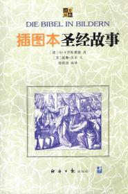 插图本圣经故事2002年1版1印