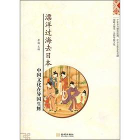 漂洋过海去日本-中国文化在异国生辉