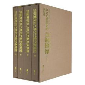 洛阳藏故宫大佛堂文物——金铜佛像