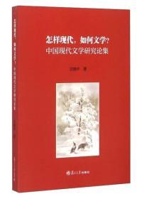 怎样现代,如何文学? 中国现代文学研究论集