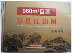 万里江山图:赵秀峰巨幅山水画作品集:[中英文本] 精装本