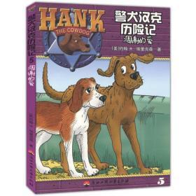 警犬汉克历险记5——凋谢的爱