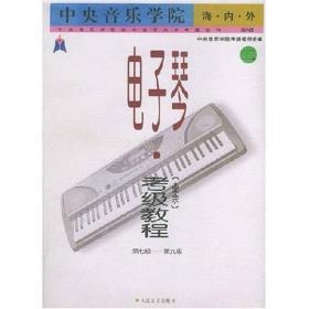 中央音乐学院海内外电子琴(业余)考级教程2