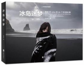 冰岛迷梦:摄影师Jolie的66个奇遇故事