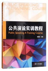 公共演说实训教程(附光盘)