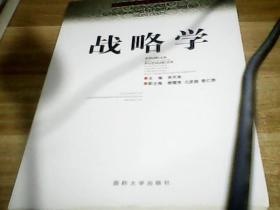 国防大学国家重点学科理论著作/战略学