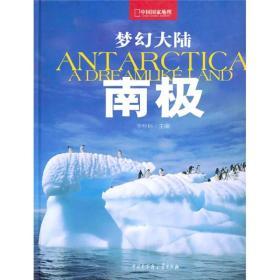 梦幻大陆——南极