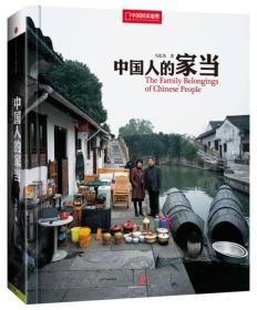 中国人的家当