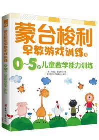 蒙台梭利早教游戏训练0-5岁儿童数学能力训练
