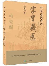 字里藏医---中医启蒙系列