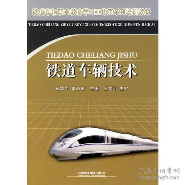 铁道车辆技术