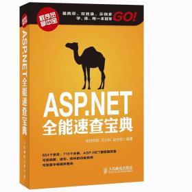 ASP.NET全能速查宝典