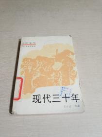 现代三十年(3)