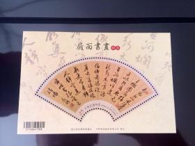 特647M2016年明蓝瑛扇面书画邮票山阴客窗图扇画小型张M