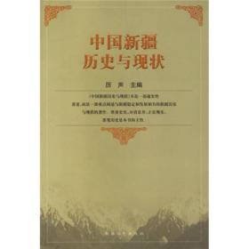 中国新疆:历史与现状
