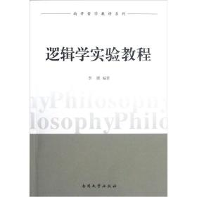 南开哲学教材系列:逻辑学实验教程