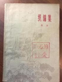 织锦集·散文集·仅印10000册