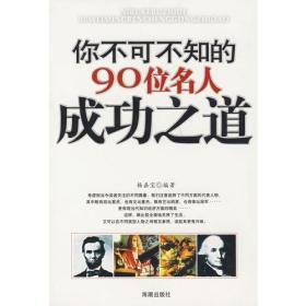 你不可不知的90位名人成功之道 杨嘉宝 编著 海潮出版社