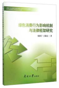 绿色消费行为影响机制与法律框架研究
