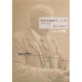 我在中国海军三十年:戴乐尔回忆录