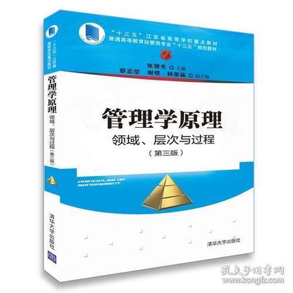 管理学原理:领域、层次与过程(第三版)