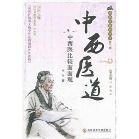 中西医道——中西医比较面面观   通俗中医药丛书第二辑