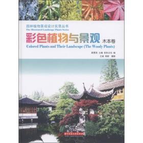 园林植物景观设计实录丛书:彩色植物与景观 木本卷(精装)