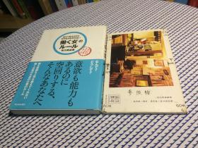日文原版   あたり前だけどなかなかわからない 働く女のルール【存于溪木素年书店】