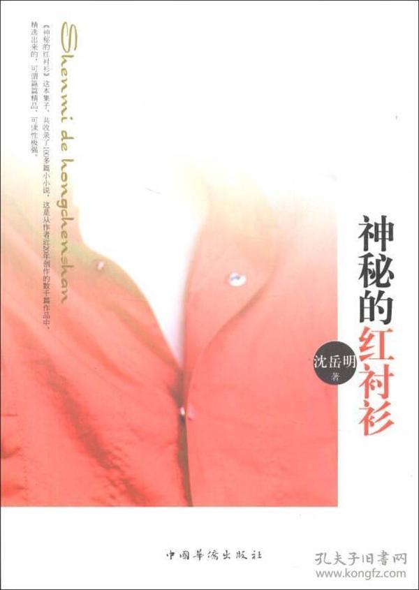 神秘的红衬衫