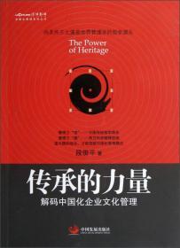 中国化管理系列丛书·传承的力量:解码中国化企业文化管理
