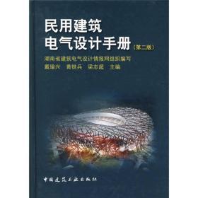 民用建筑电气设计手册(第2版)