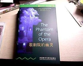 书虫  歌剧院的幽灵