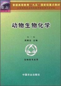 普通高等教育九五国家级重点教材:动物生物化学(动物类专业用)
