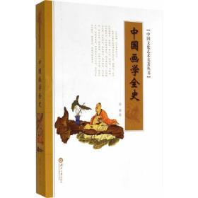 中国文化艺术名著丛书:中国画学全史
