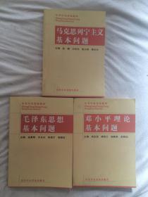 《毛泽东思想基本问题》+《邓小平理论基本问题》+《马克思列宁主义基本问题》(中共中央党校教材)【3册合售 大32开 具体看图见描述】