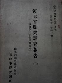 1937年极少见关于雄安新区的史料:雄安、容城、安新《大清河、子牙河流域调查》二册