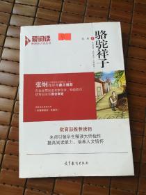 骆驼祥子/教育部推荐新课标必读名著·无障碍阅读插图版