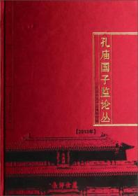 孔庙国子监论丛[  2013年]