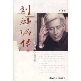 刘麟瑞传:一位北大教授的人生写实