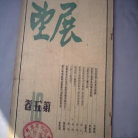 展望 1950年 第五卷 16 上海